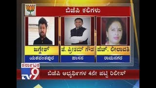 Karnataka Elections 2018: BJP Releases 4th List of 7 Candidates
