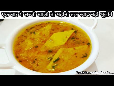 बेसन से बनने वाली ये स्वादिष्ट सब्जी एक बार खा लोगे तो बार बार खाने का मन होगा-Besan ki sabji.