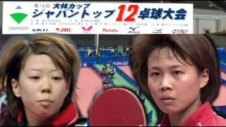 第16回ジャパントップ12卓球 藤沼亜衣 vs 平野早矢香