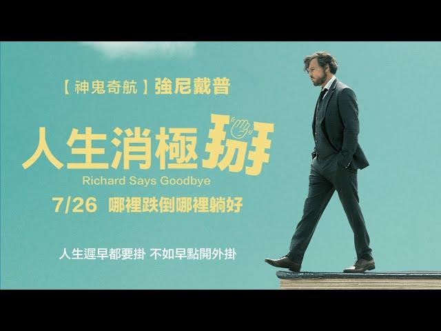 07/26【人生消極掰】Richard Says Goodbye│強尼戴普最新演技代表作!人生遲早都要掛,不如早點開外掛!