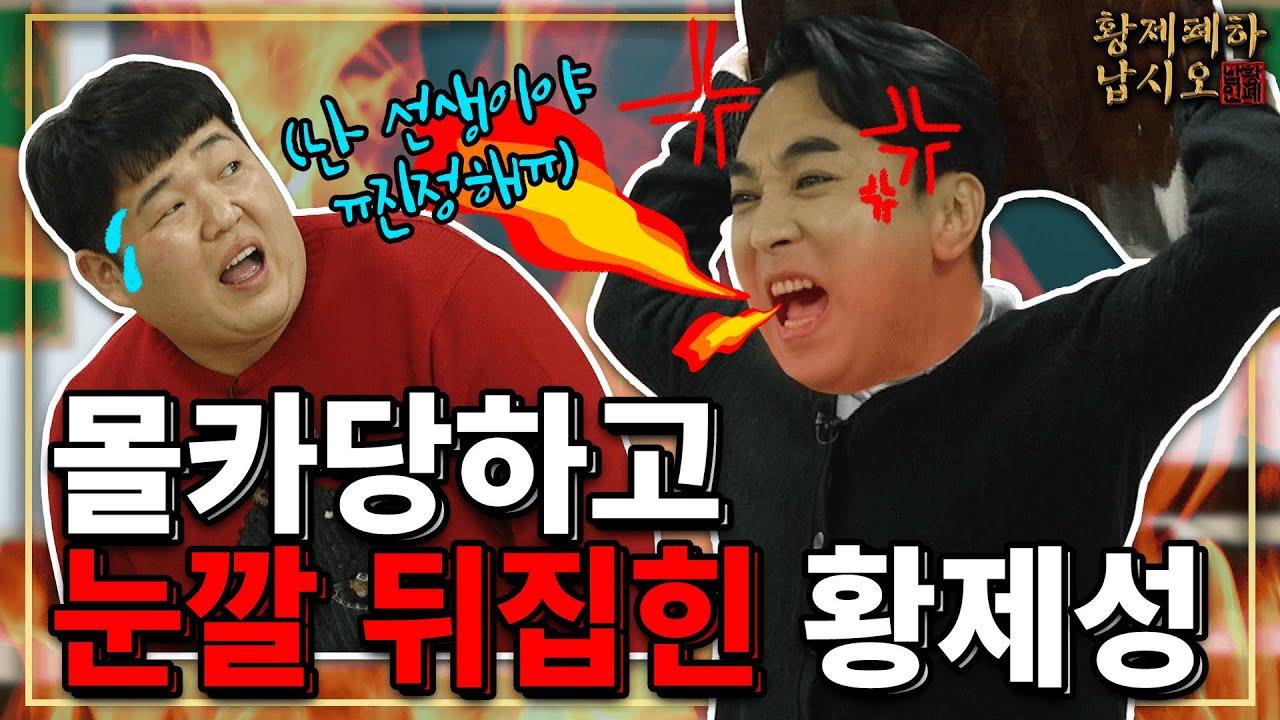 눈깔 뒤집힌 황제성! Feat. 빠더너스 문쌤 [황제폐하 납시오]