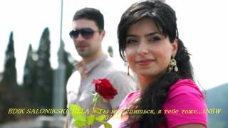 Download EDIK SALONIKSKI & ELLA   Ты мне снишься, я тебе тоже   NEW 2016 Mp3 and Videos