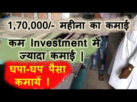1.5 लाख महीना कमायें Surgical Bandage Making Low Investment Business Ideas   Best Business 2019