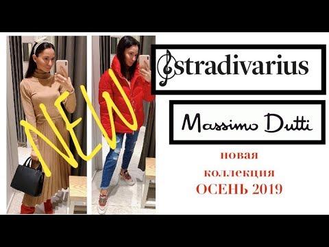 STRADIVARIUS | MASSIMO DUTTI | с примеркой! Новая коллекция