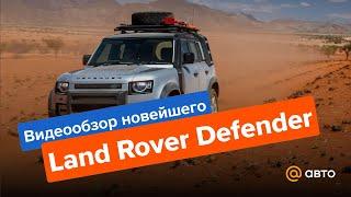 Видеообзор новейшего Land Rover Defender 2020