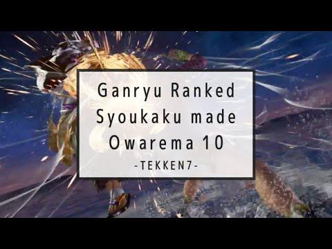 【鉄拳7(TEKKEN7)】ランクマ昇格するまでやめれまてん【厳竜】