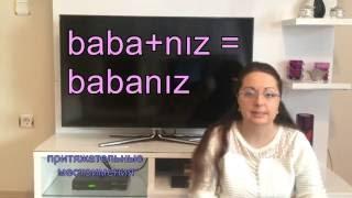Турецкий язык с нуля. Урок№4 притяжательные местоимения