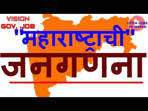 "|| Maharashtra census || ""महाराष्ट्राची जनगणना"" || Important lecture for Mpsc"