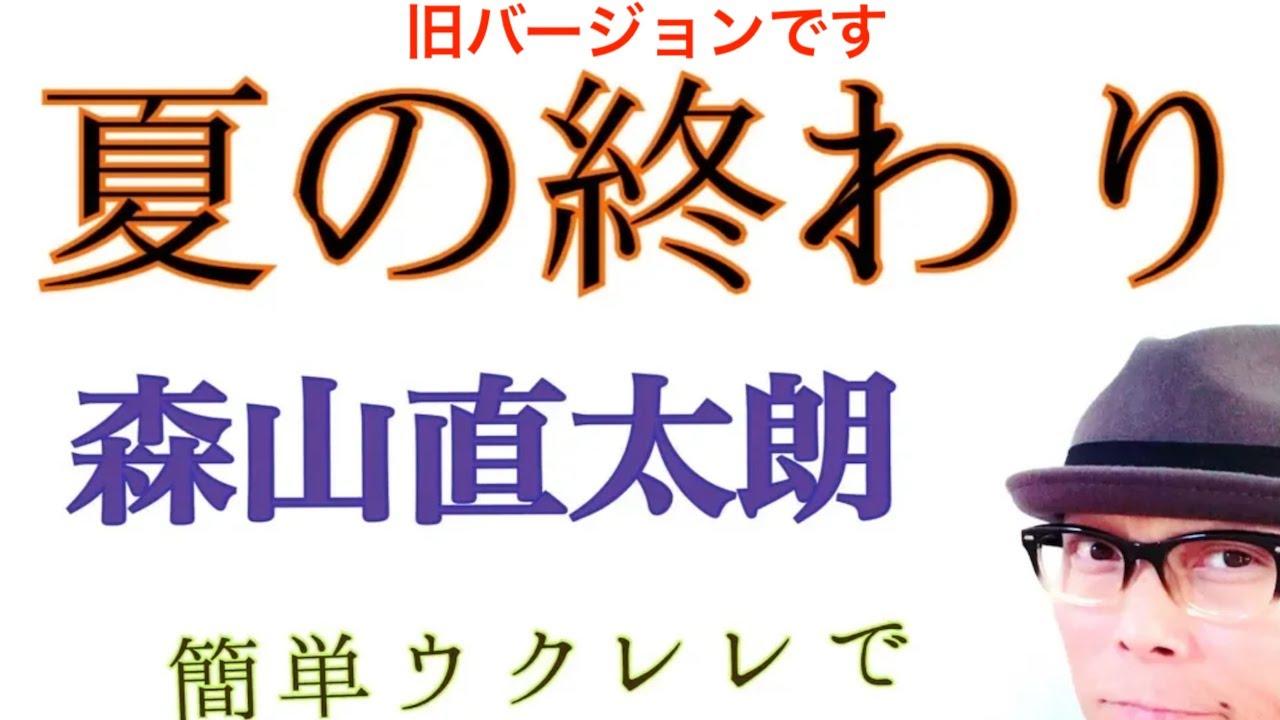 森山直太郎 - 夏の終わり【ウクレレ 超かんたん版 コード&レッスン付】GAZZLELE