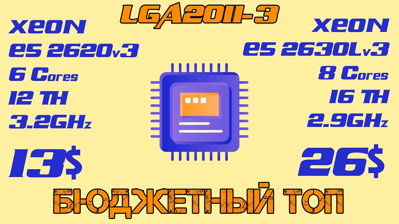 Нашел лучший бюджетный процессор для LGA2011-3. Xeon E5 2620v3 vs E5 2630Lv3