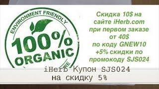 iHerb Противовирусные добавки от простуды  №2 Октябрь 2017