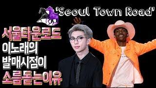 RM남준이 참여한 릴나스엑스 39서울타운로드39  발매…