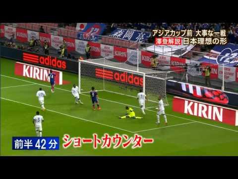 日本代表vsホンジュラス ハイライト オールゴール集 高画質 Japan × Honduras Highlight 2014/11/14