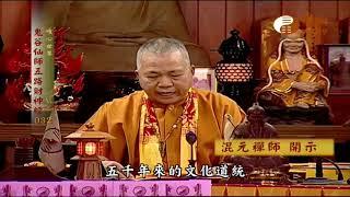 【鬼谷仙師五路財神經32】| WXTV唯心電視台