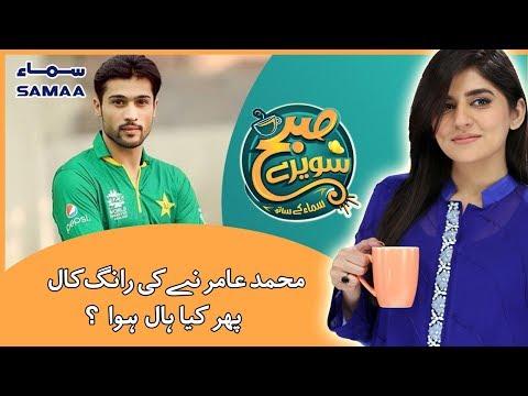 Amir Ne Ki Unknown Call Phir Kia Haal Hua? | Subh Saverey Samaa Kay Saath - Sanam Baloch - SAMAA TV