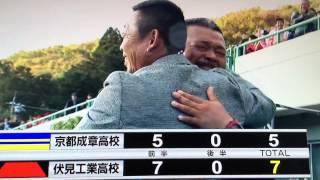 伏見工業高校京都大会優勝、花園出場権獲得の瞬間。