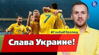Слава Украине и Крым Наш Сборная Украины по футболу играет в политику 200 Глеба и зрелищ