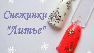 Снежинки ЛИТЬЕ | Зимний дизайн ногтей гель-лаком | Christmas Winter Nails