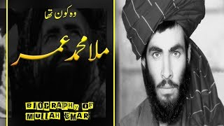 Biography of Mullah Muhammad Umar | Urdu Documentary Woh Kon Tha