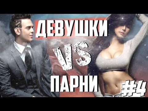 видео: Девушки vs Парни (5k mmr windranger)