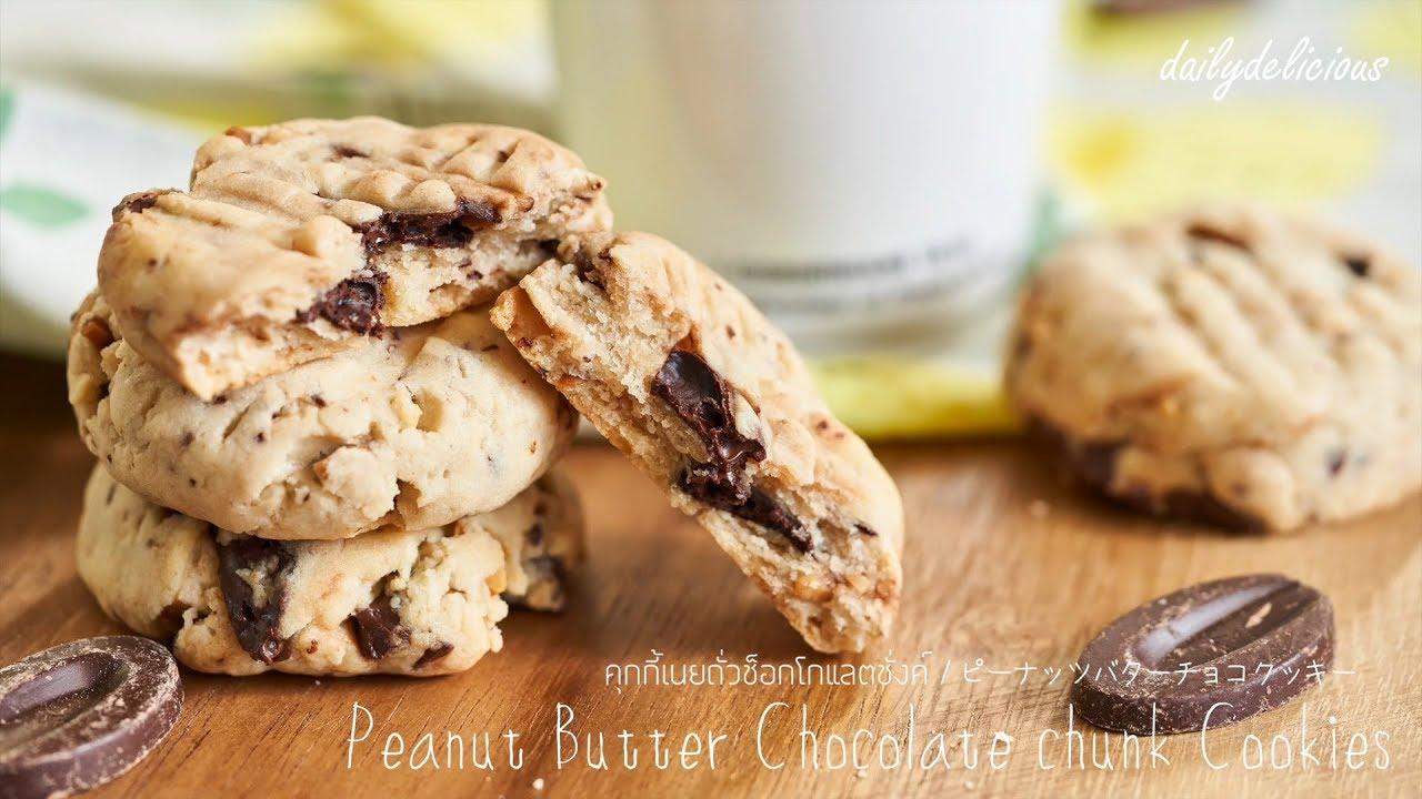 คุกกี้เนยถั่วช็อกโกแลตชังค์ /Peanut butter chocolate chunk cookies/ ピーナッツバターチョコクッキー