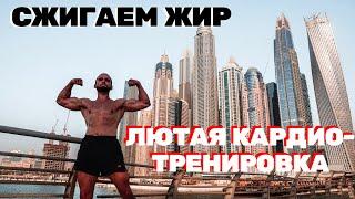 Как Убрать Жир | Кардио Тренировка на Улице|Сжечь ЖИР |CF30