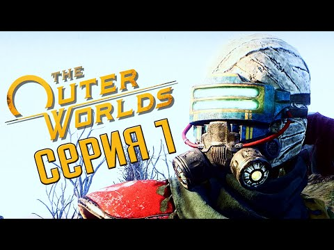 THE OUTER WORLDS Прохождение #1 ➤ ФОЛЛАУТ ФУТУРИЗМА