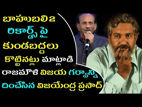 Thumbnail: Vijayendra Prasad Sensational comments on Baahubali 2 Records & Rajamouli Future Movies|Filmy Poster