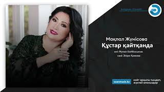 Мақпал Жүнісова - Құстар қайтқанда [ӘUEN] Auenmusic.kz (қазақша әндер казакша андер)