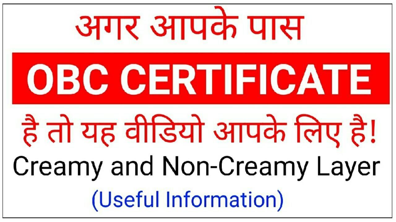 अगर आपके पास OBC CERTIFICATE है तो यह वीडियो आपके लिए है | OBC | CREAMY OR  NON CREAMY LAYER |