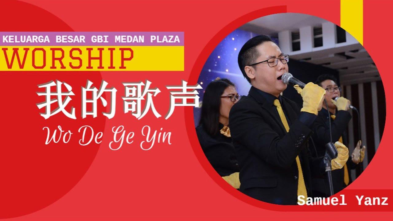 我的歌声 Wo De Ge Yin | Samuel Yanz