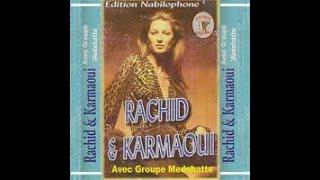 Cheikh Rachid & Cheikh Karmaoui Medahette  - Je Suis Malade