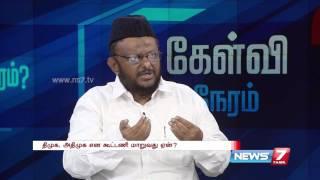 Special Kelvi Neram with Jawahirullah | News7 Tamil