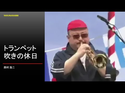 Tp091【トランペット】Buglers Holiday ラッパ吹きの休日 西村浩二【Trumpet】【Trompete】
