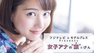 フジテレビ永尾亜子アナ、撮影ウラ 母手作りドレスがかわいい!フジテレビ✕モデルプレス連載「女子アナの素っぴん」