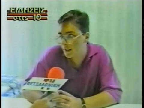 Evangelos Katsioulis on Thessaloniki TV News (1993)