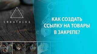 как создать ссылку на товары в закрепленном посте ВКонтакте?