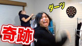 【ダーツ対決】最後に大奇跡でトミー、今年一のリアクション!!