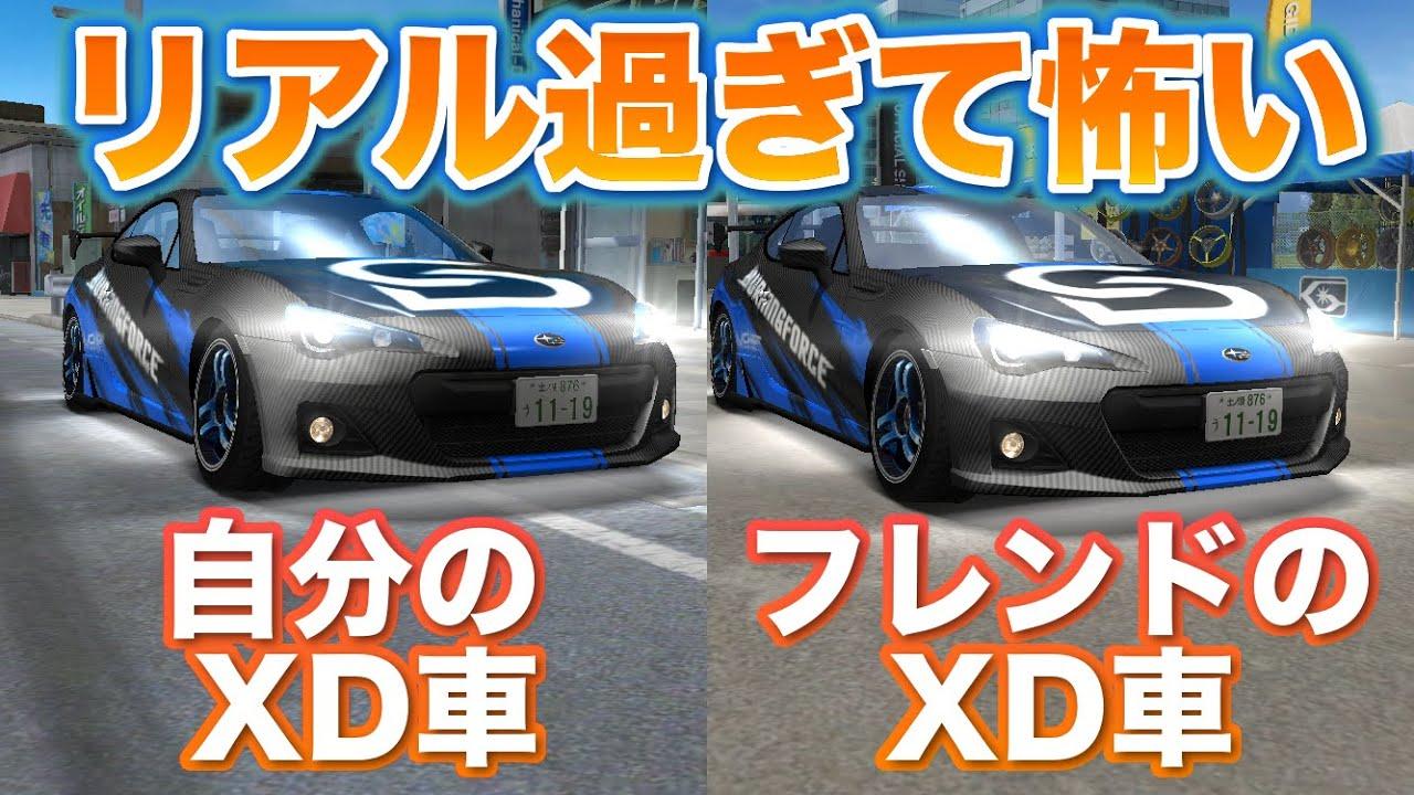 ドリスピ 再現度99%のXD車両がヤバかった