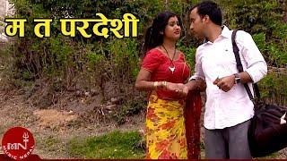 Ma Ta Pardesi by GopiKrishna Pangeni and Purnakala B.CHD