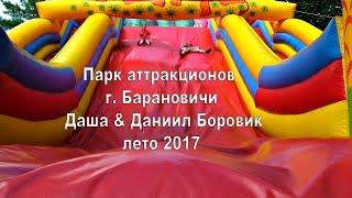 Парк аттракционов г.Барановичи Даша&Даниил Боровик
