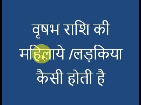 Taurus Women trait In HIndi  I Vrishabh Rashi Ki women ka nature
