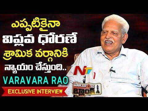 Communist Leader Varavara Rao Exclusive Interview   Point Blank   NTV