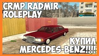 CRMP Radmir RolePlay [02] #5 - КУПИЛ MERCEDES-BENZ!!!!