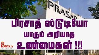 Prasad Studio Manager Kalyanam Exclusive Interview | Unknown Facts About Prasad Studio