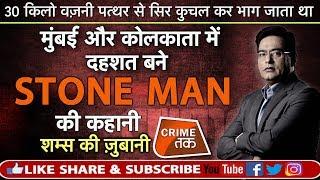 EP 291: MUMBAI और कोलकाता में दहशत बने STONE MAN की कहानी सुनें शम्स की ज़ुबानी| CRIME TAK