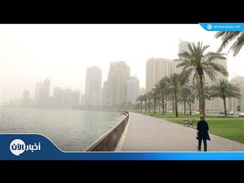 حالة من المناخ المتقلب تشهدها دولة الامارات العربية المتحدة
