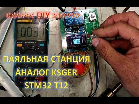 "DIY Т12 STM32 1.3"" OLED Паяльная станция (фен+паяльник)  ч.1/3"