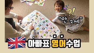 국제커플 | 애비의 영어 수업 | 이중언어 만2세 아가…