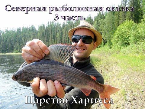 рыбалка сплав хариус ленок таймень